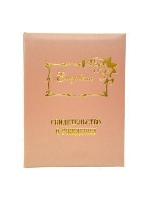 Именная обложка для свидетельства о рождении Елизавета Dream Service. Цвет: розовый