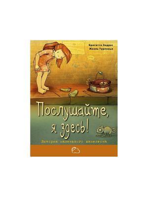 Послушайте, я здесь!: история маленького хамелеона. Сказки со счастливым концом Энас-Книга. Цвет: коричневый