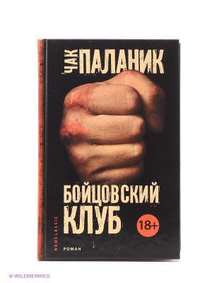Бойцовский клуб Издательство АСТ. Цвет: черный