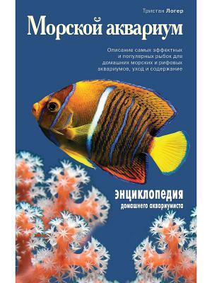 Морской аквариум Эксмо. Цвет: белый