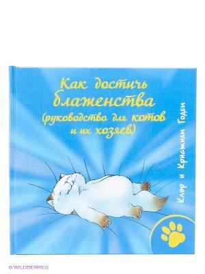 Как достичь блаженства (руководство для кошек и их хозяев) Рипол-Классик. Цвет: белый