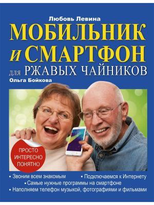 Мобильник и смартфон для ржавых чайников Издательство АСТ. Цвет: белый