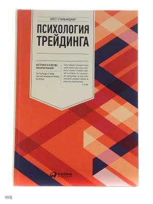 Психология трейдинга: Инструменты и методы принятия решений Альпина Паблишер. Цвет: белый