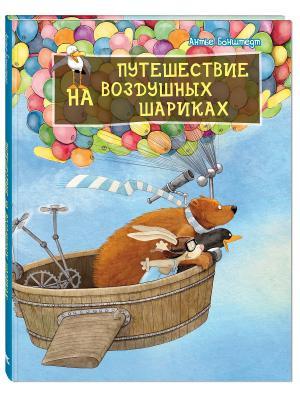 Путешествие на воздушных шариках Энас-Книга. Цвет: голубой