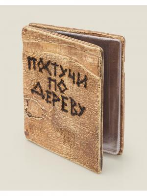 Обложка для автодокументов Постучи по дереву Бюро находок. Цвет: коричневый