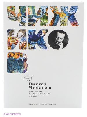 Мои истории о художниках книги и себе Издательский Дом Мещерякова. Цвет: белый