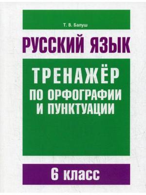 Русский язык. Тренажер по орфографии и пунктуации. 6 кл Попурри. Цвет: белый