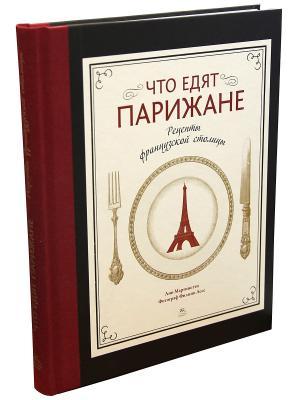 Что едят парижане. Рецепты французской столицы Издательство КоЛибри. Цвет: белый