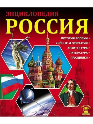Знания-Сила. Россия Проф-Пресс. Цвет: красный