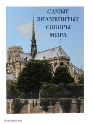 Самые знаменитые соборы мира (Самые знаменитые) Белый город. Цвет: белый