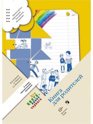 Все цвета, кроме чёрного. Книга для родителей. 1-4 кл. Методическое пособие. Издание. 1 Вентана-Граф. Цвет: белый