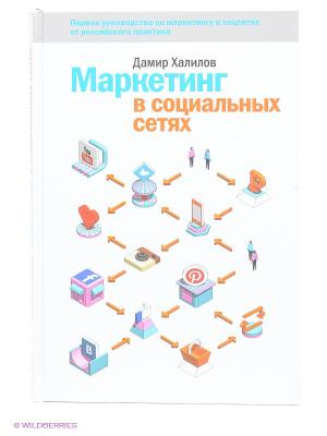 Маркетинг в социальных сетях Издательство Манн, Иванов и Фербер. Цвет: белый, бежевый, голубой