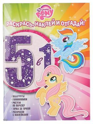 Мой маленький пони. РНО5-1 № 1606. Раскрась, наклей и отгадай! 5 в 1 Эгмонт. Цвет: белый