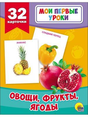 Набор карточек. Мои первые уроки. Овощи, фрукты, ягоды Проф-Пресс. Цвет: желтый, зеленый