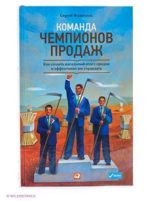 Команда Чемпионов продаж Альпина Паблишер. Цвет: оранжевый, синий