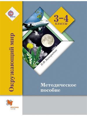 Окружающий мир. 3-4 кл. Методическое пособие. Издание. 2 Вентана-Граф. Цвет: белый