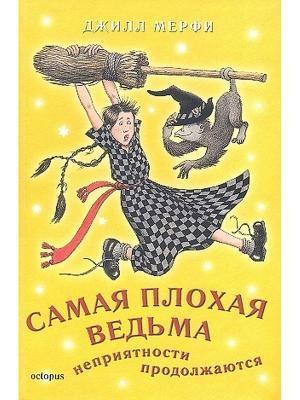 Самая плохая ведьма Неприятности продолжаются (книга 2) ОКТОПУС. Цвет: желтый