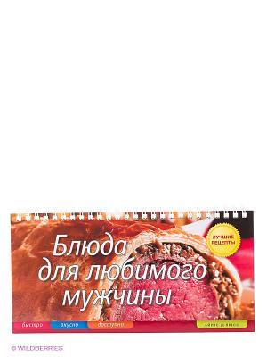 Блюда для любимого мужчины АЙРИС-пресс. Цвет: красный, бежевый
