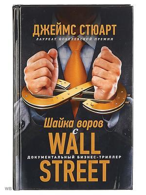 Шайка воров с Уолл-стрит Альпина Паблишер. Цвет: белый
