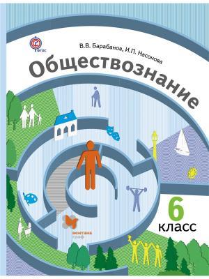 Обществознание. 6 кл. Учебник. Изд.2 Вентана-Граф. Цвет: белый