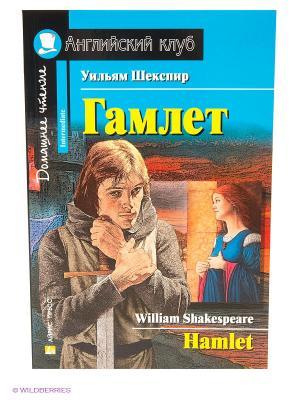 Гамлет. Домашнее чтение АЙРИС-пресс. Цвет: голубой