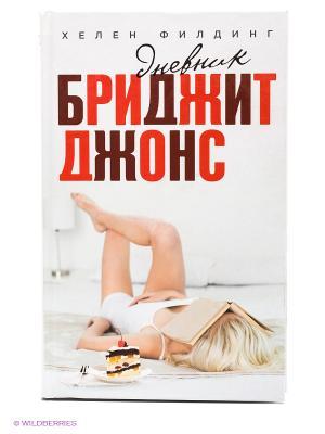 Дневник Бриджит Джонс Эксмо. Цвет: белый