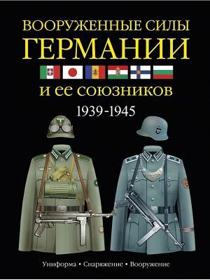 Вооруженные силы Германии и ее союзников. 1939-1945. Униформа, снаряжение, вооружение Издательство АСТ. Цвет: белый