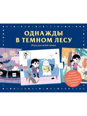Однажды в темном лесу. Игра для всей семьи Издательство Манн, Иванов и Фербер. Цвет: белый