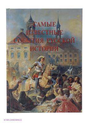 Самые известные события русской истории (Самые знаменитые) Белый город. Цвет: белый