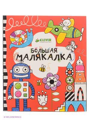 Большая малякалка Издательство CLEVER. Цвет: красный, желтый, синий, зеленый