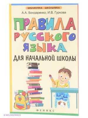 Правила русского языка для начальной школы Феникс. Цвет: белый