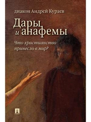 Дары и анафемы. Что христианство принесло в мир? 5-е издание. Проспект. Цвет: белый