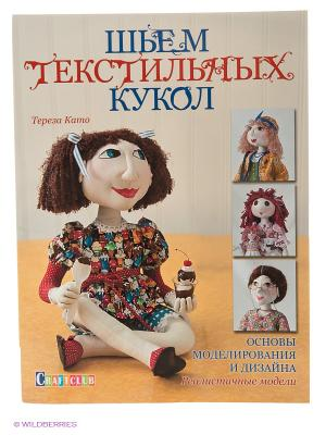 Шьем текстильных кукол. Основы моделирования и дизайна. Реалистичные модели КОНТЭНТ. Цвет: бежевый