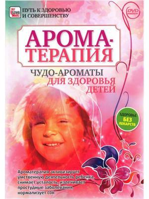Ароматерапия: чудо-ароматы для здоровья детей Полезное видео. Цвет: розовый
