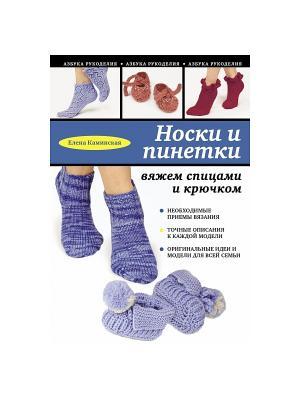 Носки и пинетки: вяжем спицами крючком Эксмо. Цвет: белый