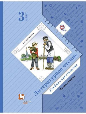 Литературное чтение. 3 кл. Хрестоматия Ч.2. Изд.3 Вентана-Граф. Цвет: белый