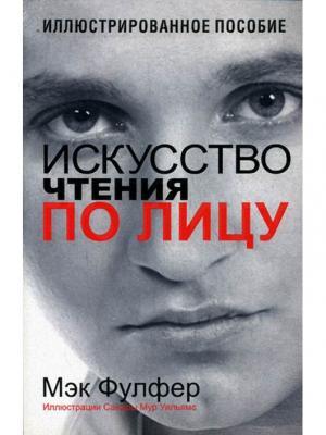 Искусство чтения по лицу. 2-е изд Попурри. Цвет: белый