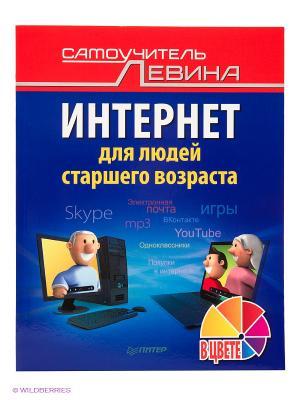 Интернет для людей старшего возраста. Самоучитель Левина в цвете ПИТЕР. Цвет: голубой