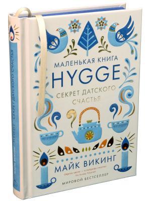 Hygge. Секрет датского счастья Издательство КоЛибри. Цвет: белый