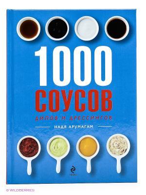 1000 соусов Эксмо. Цвет: синий