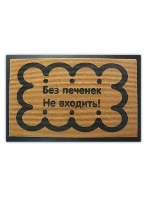 Коврик придверный Без печенек не входить MoiKovrik. Цвет: бежевый