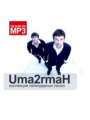Лучшее на MP3. Uma2rmaH (компакт-диск MP3) RMG. Цвет: прозрачный