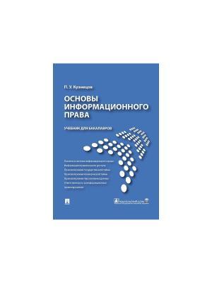 Основы информационного права.Уч.для бакалавров. Проспект. Цвет: белый