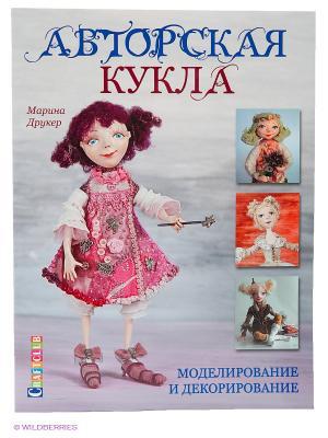 Авторская кукла: моделирование и декорирование КОНТЭНТ. Цвет: белый