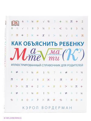 Как объяснить ребенку математику Издательство Манн, Иванов и Фербер. Цвет: белый, синий