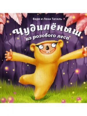 Чудиленыш из розового леса Попурри. Цвет: белый