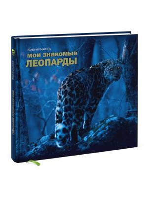 Мои знакомые леопарды Издательство Манн, Иванов и Фербер. Цвет: синий