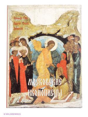Московские иконописцы (Великие полотна) Белый город. Цвет: белый