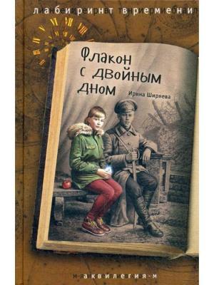 Флакон с двойным дном Аквилегия-М. Цвет: белый