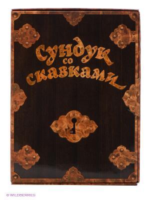 Сказки Сундук со сказками. Сборник 1 НД плэй. Цвет: коричневый, белый
